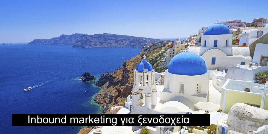 inbound marketing για ξενοδοχεία