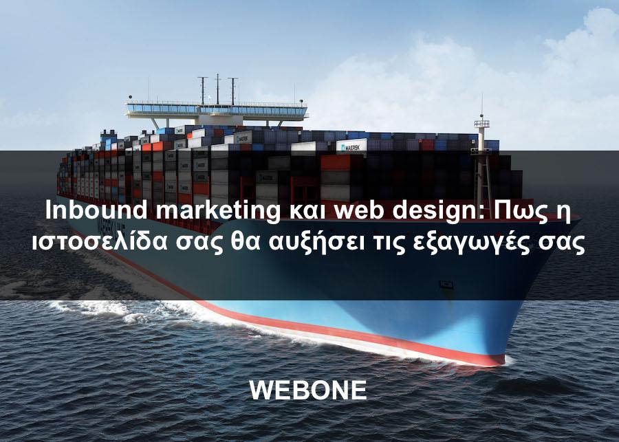 inbound marketing και web design