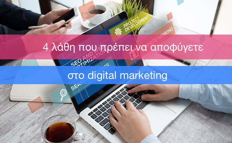 4 λάθη στο digital marketing