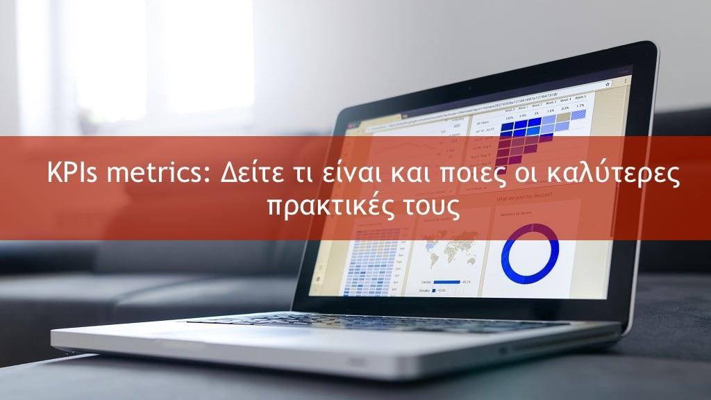 5929b20bd39 KPIs metrics: Δείτε τι είναι και ποιες οι καλύτερες πρακτικές τους ...