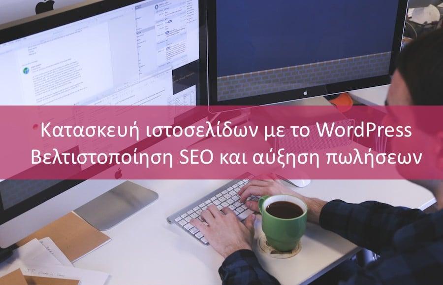 207335aaddf Κατασκευή ιστοσελίδων: Δείτε πως το Wordpress θα εκτοξεύσει το seo ...